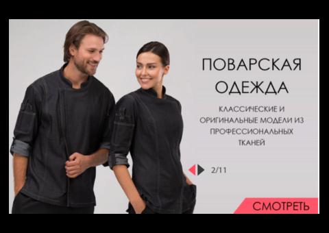 Фабрика корпоративной одежды «КОРРТО»